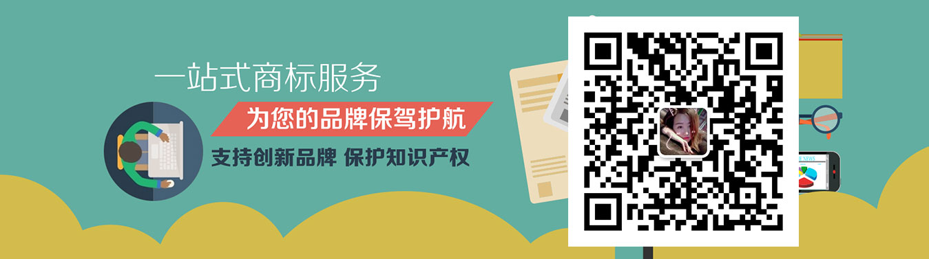 岳阳商标注册保护您的知识产权