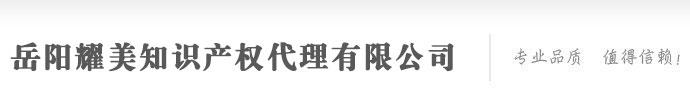 岳阳商标注册_代理_申请